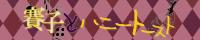 賽子とハニートースト/墨染一夜 様